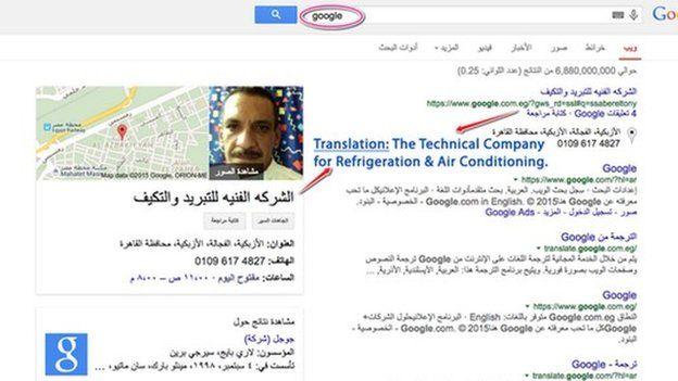 egyptien-premier-google